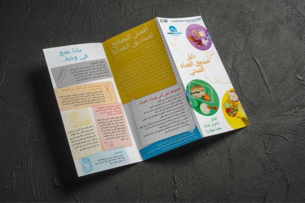 lunchbox-leaflet-arabic2